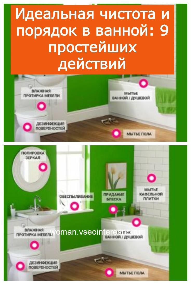 Идеальная чистота и порядок в ванной: 9 простейших действий