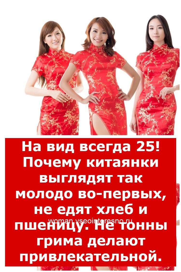 На вид всегда 25! Почему китаянки выглядят так молодо во-первых, не едят хлеб и пшеницу. Не тонны грима делают привлекательной.